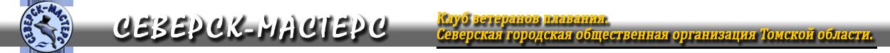 СЕВЕРСК-МАСТЕРС